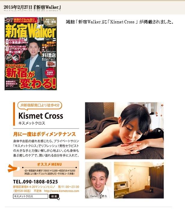 メディア掲載(新宿Walker)