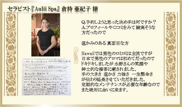 セラピスト『Aulii Spa』倉持亜紀子様