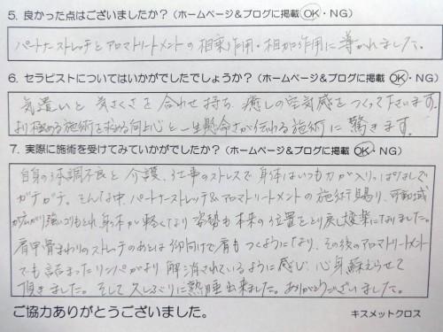 【アロマ&ストレッチ】世田谷区在住40代『主婦』H様