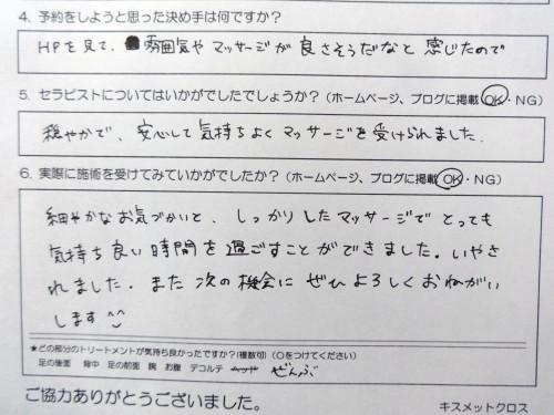 西東京市在住 20代『介護士』まいさん原型