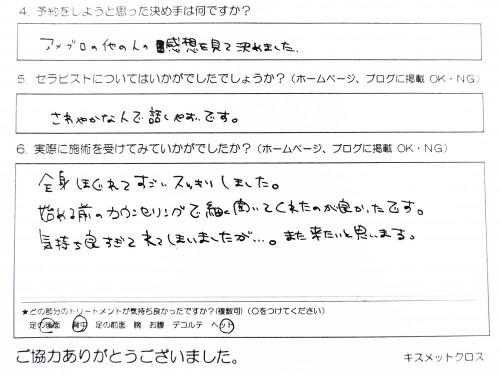 神奈川県港北区在住『事務』ホッピー様原型