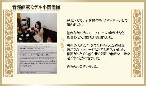 【順番2】看護師兼モデル小関愛様②