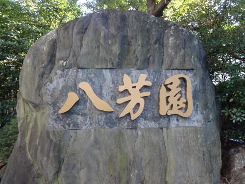 ルーヴルドジャパン イベント八芳園20160119⑧原型