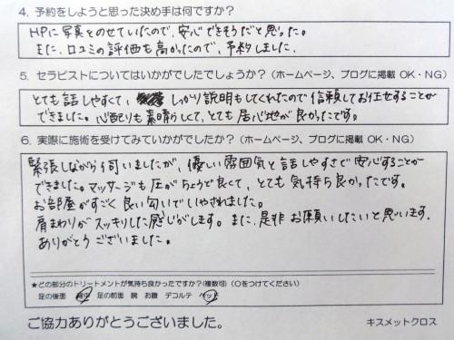 埼玉県富士見市在住30代『主婦』ふじみ様原型