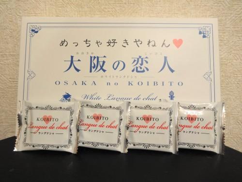 中山ルミサマ大阪のお土産『大阪の恋人』原型