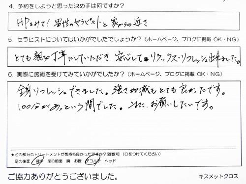 新宿区在住40代『公務員』yukarin様原型