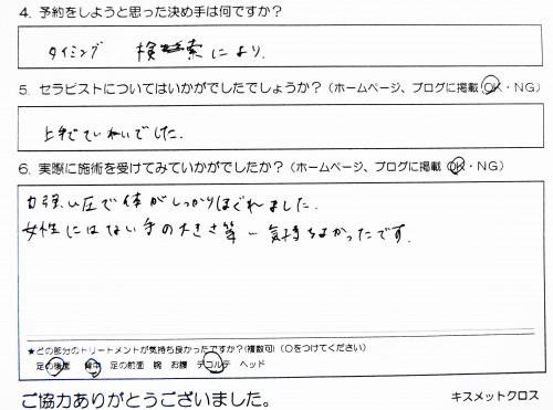 神奈川県上大岡在住30代『会社員』はるちゃん様原型