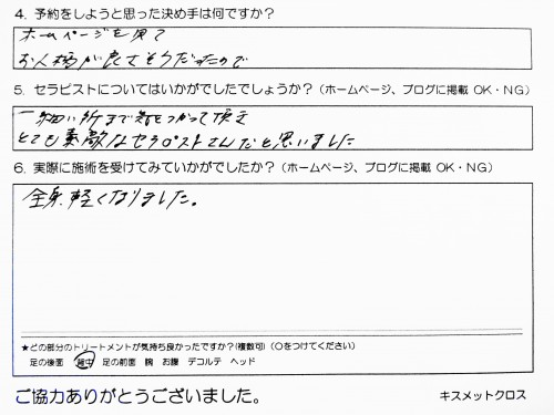 埼玉県春日部市在住40代『主婦』スーさん様原型