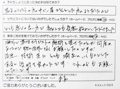 千代田区在住 50代『主婦』MIKI様原型