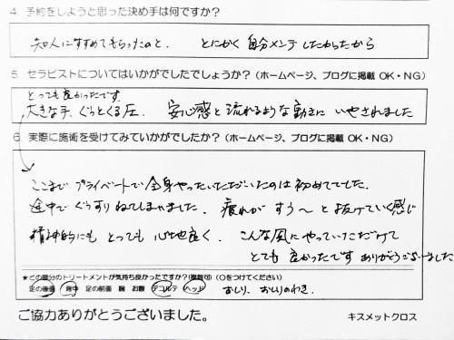 川崎市在住50代『自営業』TAKAMI様原型