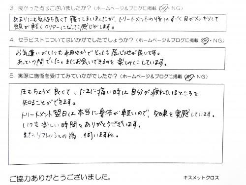 眼精疲労とっぴちゃん(林寿子サマ)原型