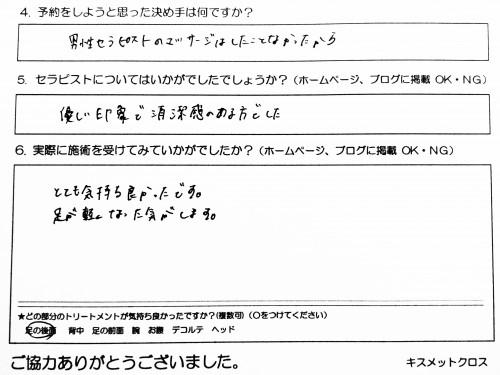 埼玉県入間郡在住20代『看護師』ななぴーサマ原型
