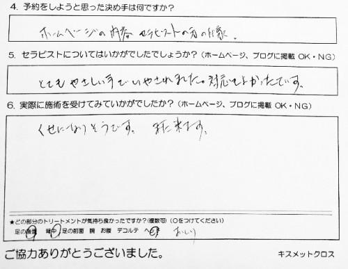 世田谷区在住40代『自営業』くみこ様