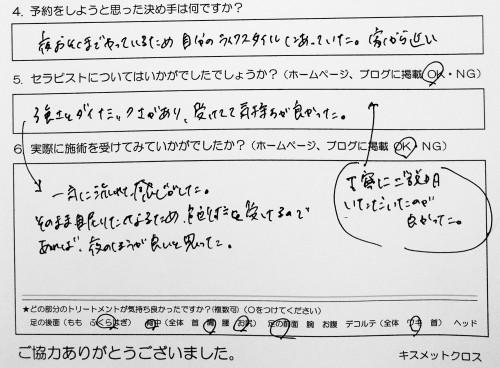 渋谷区在住30代『会社員』めぐりん様