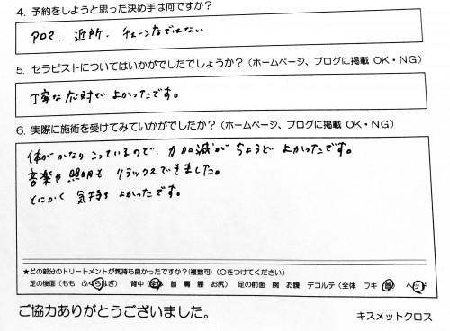 渋谷区在住40代『会社員』ぐみ様