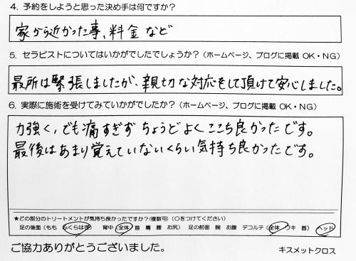 渋谷区在住 30代『ピアノ講師』I様原型