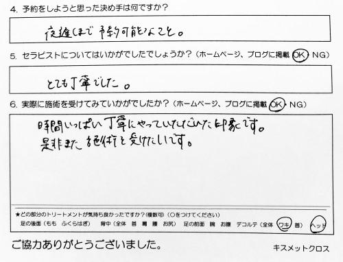 渋谷区在住 20代『会社員』ワイサマ