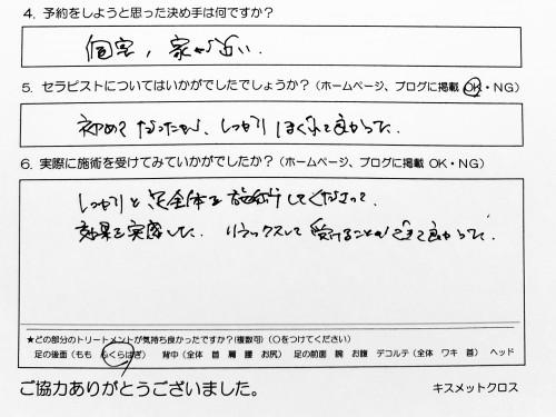 渋谷区在住 20代『会社員』もなサマ