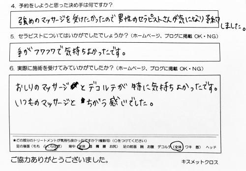 渋谷区在住 30代『会社員』Yサマ