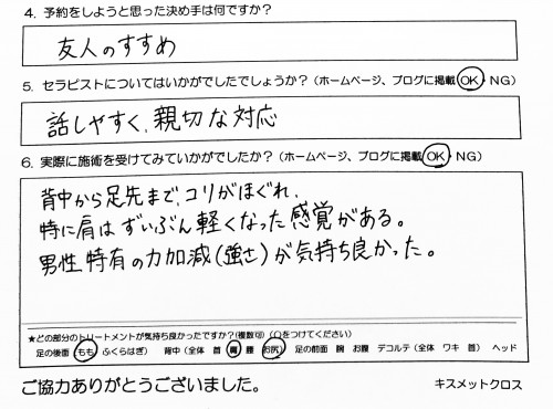 川崎市在住 20代『事務』サーサマ