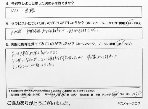 渋谷区在住 30代『会社員』りーみサマ