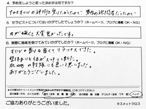 渋谷区在住 30代『会社員』ゆうこサマ
