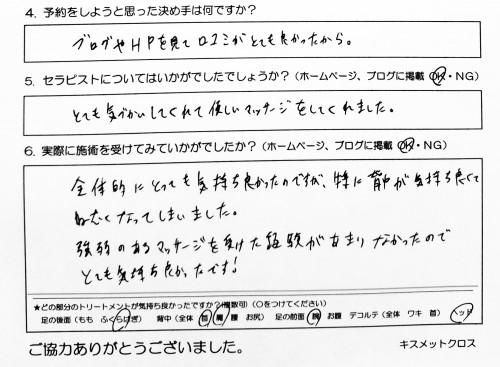 世田谷区在住 30代『アパレル業』なーちゃんサマ