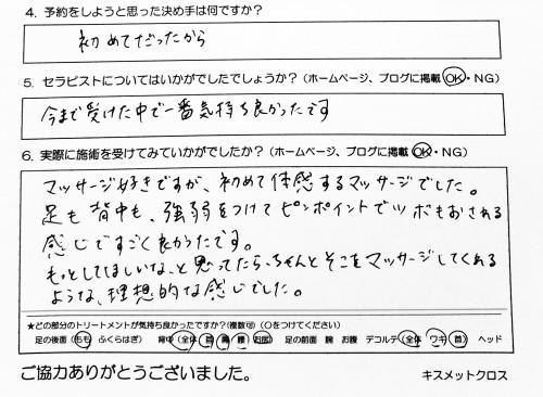 世田谷区在住 30代『会社員』しのサマ