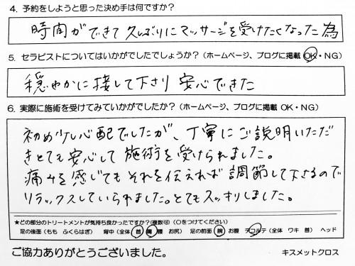 渋谷区在住30代『会社員』ヒロ様