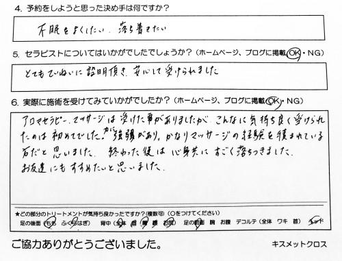 渋谷区在住40代『会社員』福ちゃん様
